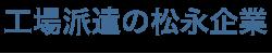 工場派遣の松永企業